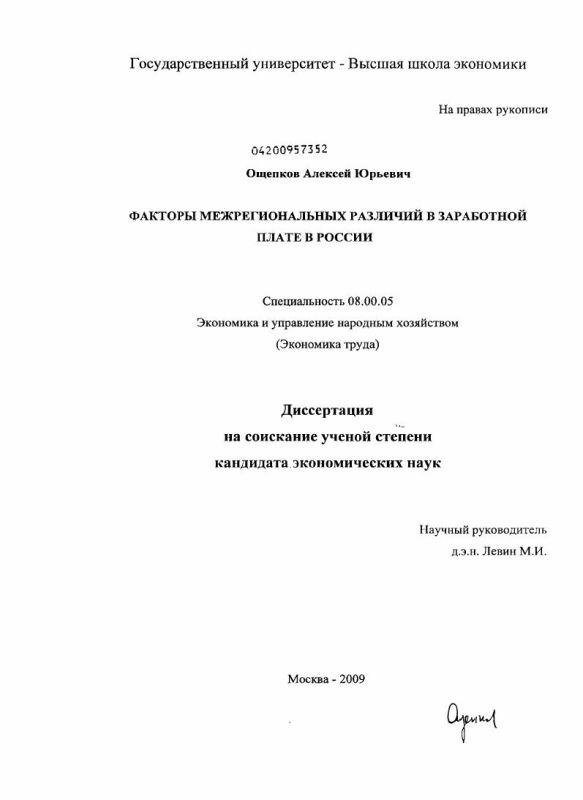 Титульный лист Факторы межрегиональных различий в заработной плате в России