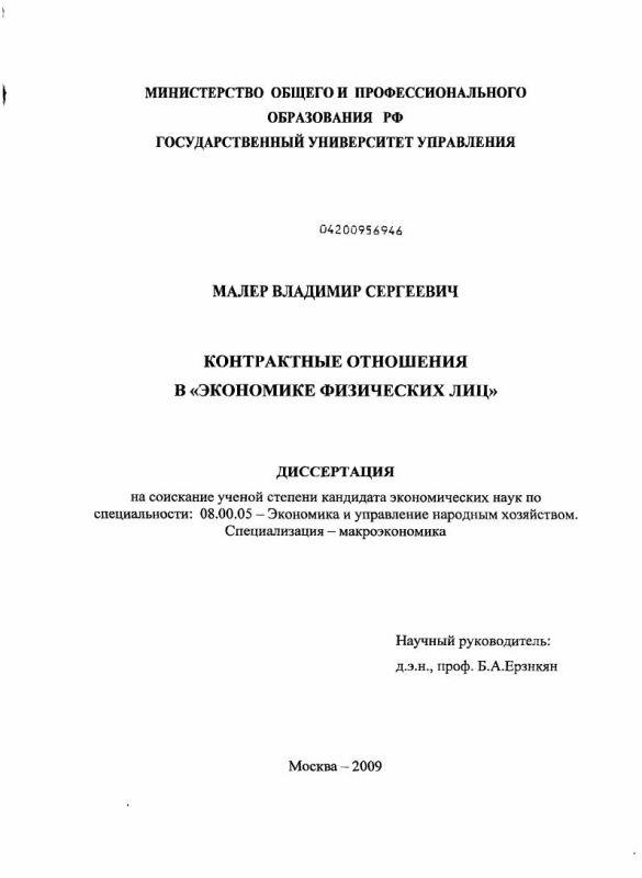 """Титульный лист Контрактные отношения в """"экономике физических лиц"""""""