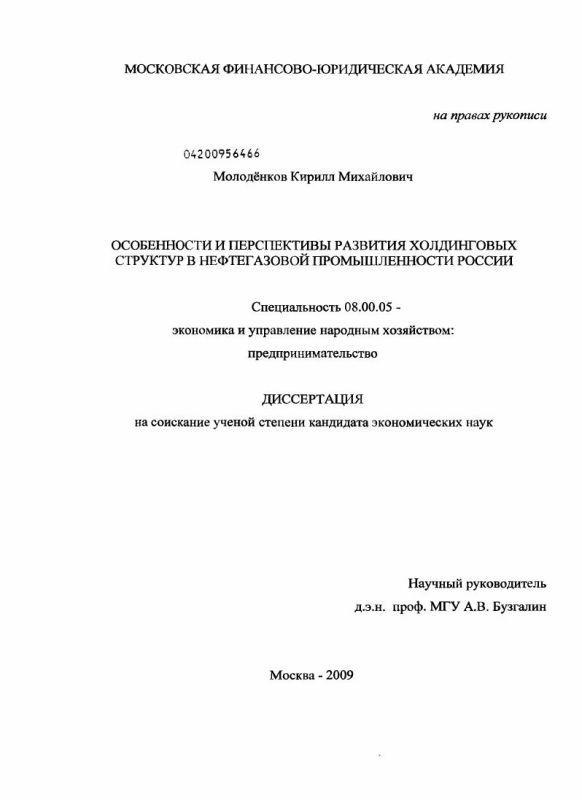 Титульный лист Особенности и перспективы развития холдинговых структур в нефтегазовой промышленности России