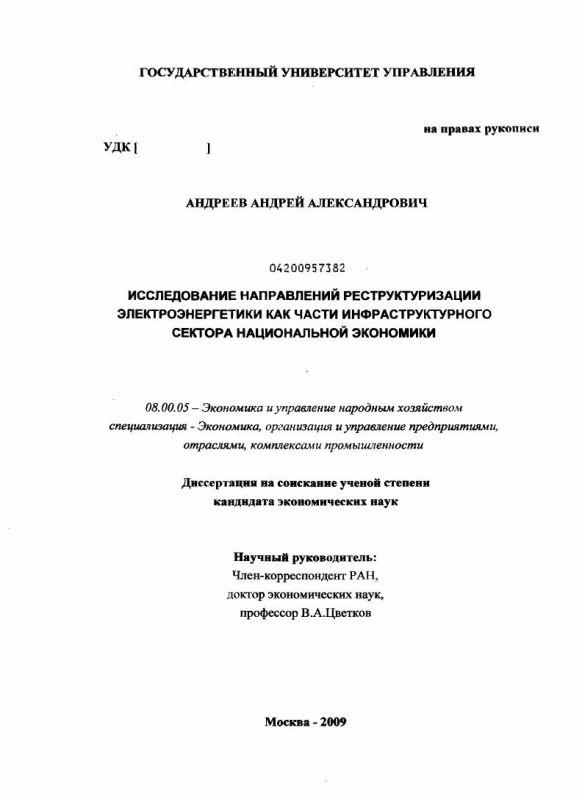 Титульный лист Исследование направлений реструктуризации электроэнергетики как части инфраструктурного сектора национальной экономики