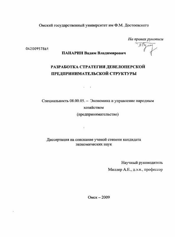 Титульный лист Разработка стратегии девелоперской предпринимательской структуры