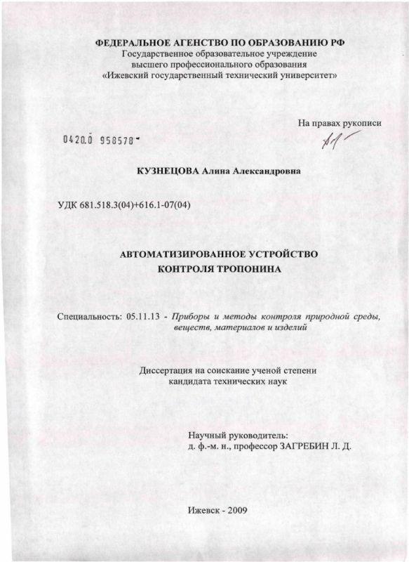 Титульный лист Автоматизированное устройство контроля тропонина