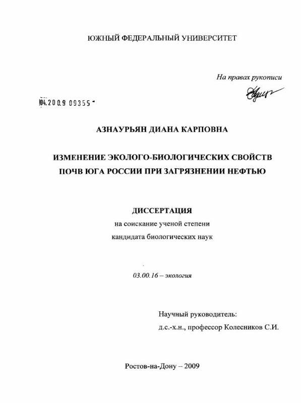 Титульный лист Изменение эколого-биологических свойств почв юга России при загрязнении нефтью