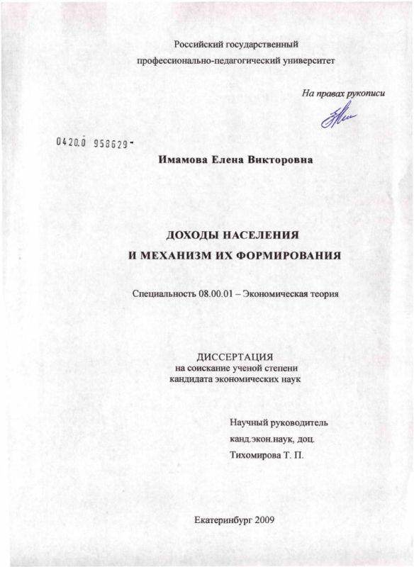 Титульный лист Доходы населения и механизм их формирования