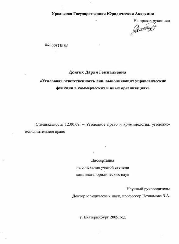 Титульный лист Уголовная ответственность лиц, выполняющих управленческие функции в коммерческих и иных организациях
