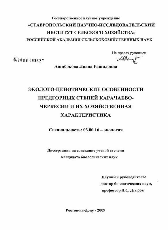 Титульный лист Эколого-ценотические особенности предгорных степей Карачаево-Черкессии и их хозяйственная характеристика
