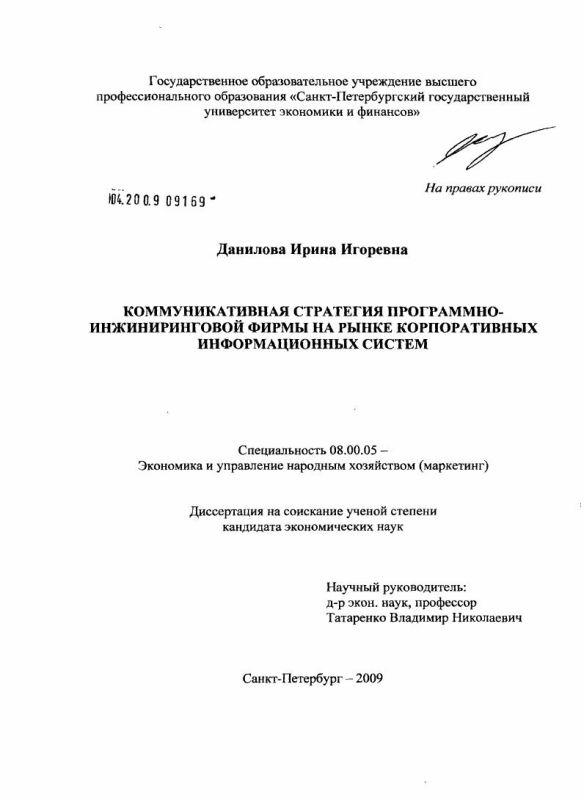 Титульный лист Коммуникативная стратегия программно-инжиниринговой фирмы на рынке корпоративных информационных систем