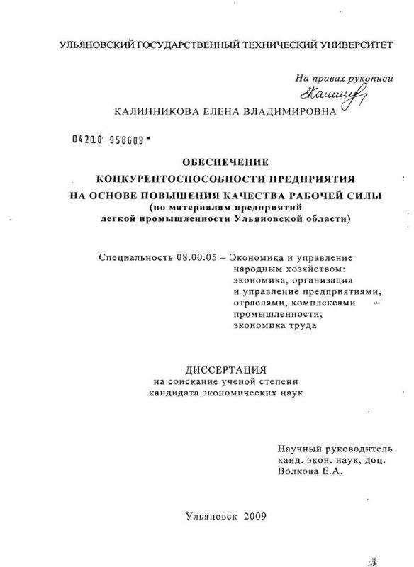 Титульный лист Обеспечение конкурентоспособности предприятия на основе повышения качества рабочей силы : по материалам предприятий легкой промышленности Ульяновской области