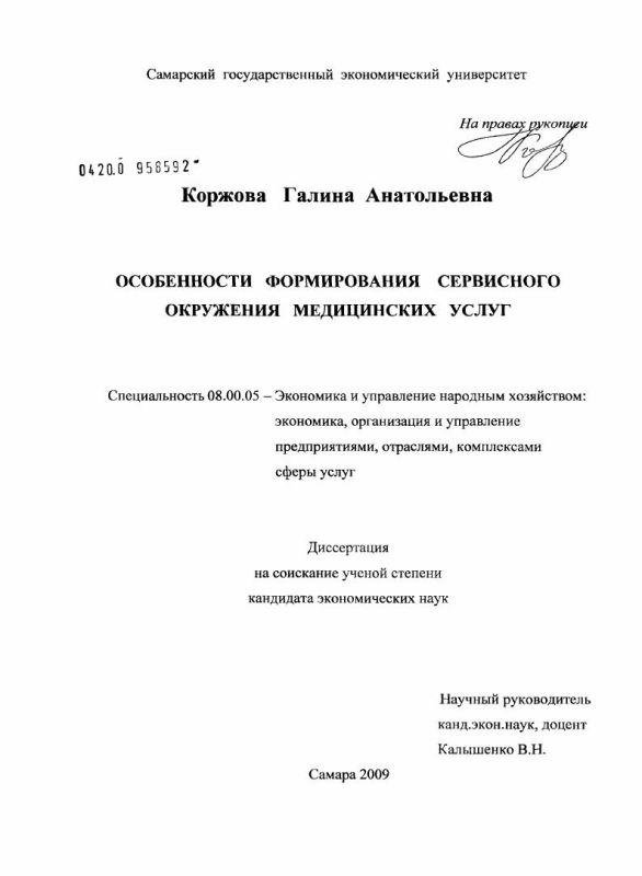 Титульный лист Особенности формирования сервисного окружения медицинских услуг