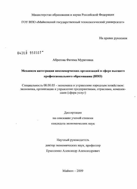 Титульный лист Механизм интеграции некоммерческих организаций в сфере высшего профессионального образования (ВПО)