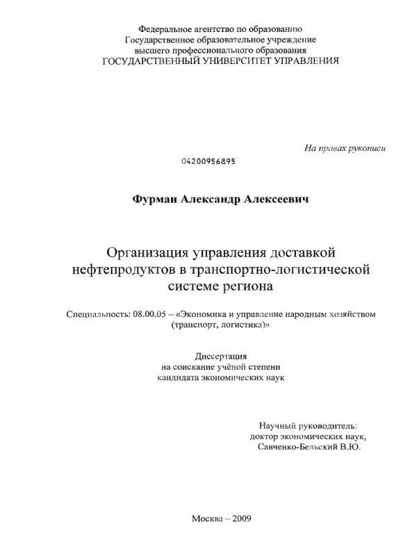 Титульный лист Организация управления доставкой нефтепродуктов в транспортно-логистической системе региона