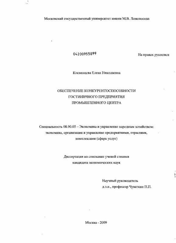 Титульный лист Обеспечение конкурентоспособности гостиничного предприятия промышленного центра