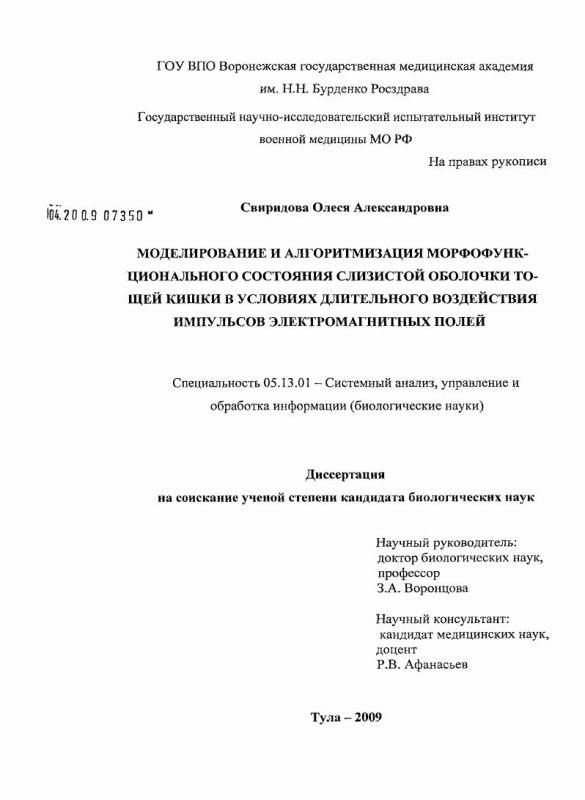 Титульный лист Моделирование и алгоритмизация морфофункционального состояния слизистой оболочки тощей кишки в условиях длительного воздействия импульсов электромагнитных полей