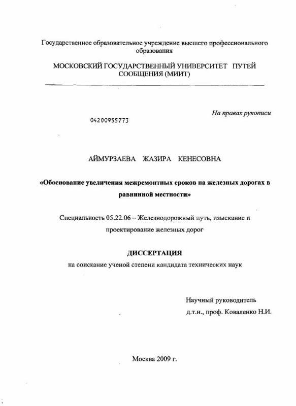 Титульный лист Обоснование увеличения межремонтных сроков на железных дорогах в равнинной местности
