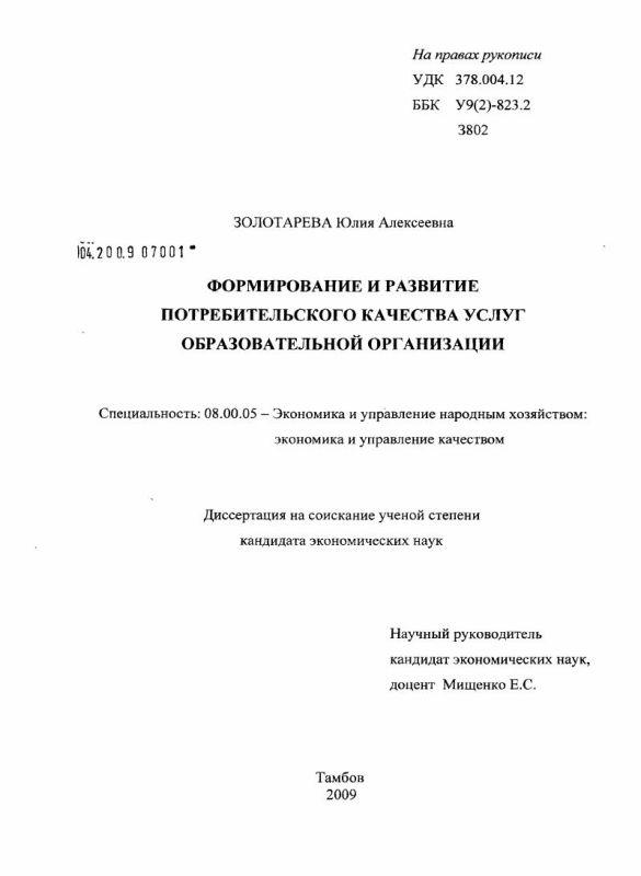 Титульный лист Формирование и развитие потребительского качества услуг образовательной организации