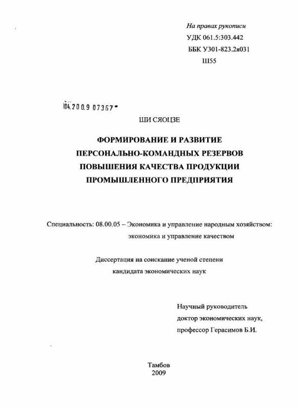 Титульный лист Формирование и развитие персонально-командных резервов повышения качества продукции промышленного предприятия