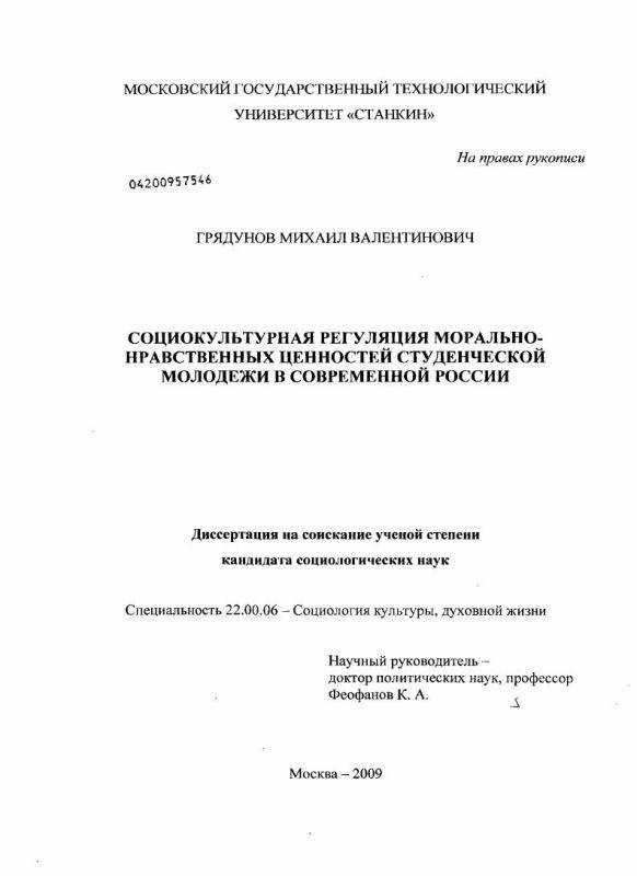 Титульный лист Социокультурная регуляция морально-нравственных ценностей студенческой молодежи в современной России