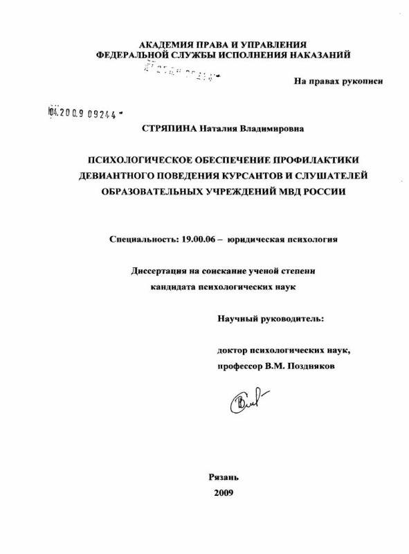 Титульный лист Психологическое обеспечение профилактики девиантного поведения курсантов и слушателей образовательных учреждений МВД России