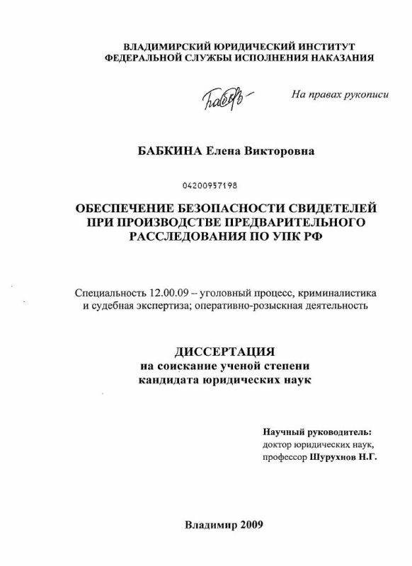 Титульный лист Обеспечение безопасности свидетелей при производстве предварительного расследования по УПК РФ