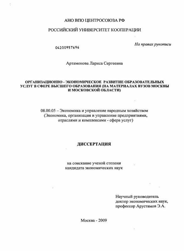 Титульный лист Организационно-экономическое развитие образовательных услуг в сфере высшего образования : на материалах вузов Москвы и Московской области