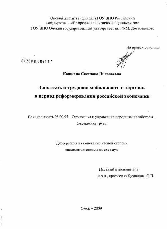 Титульный лист Занятость и трудовая мобильность в торговле в период реформирования российской экономики
