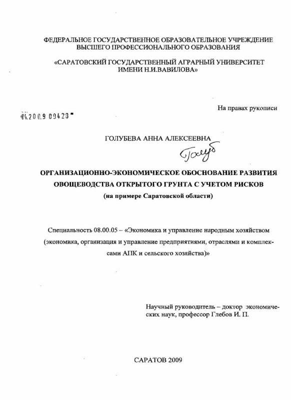 Титульный лист Организационно-экономическое обоснование развития овощеводства открытого грунта с учетом рисков : на примере Саратовской области