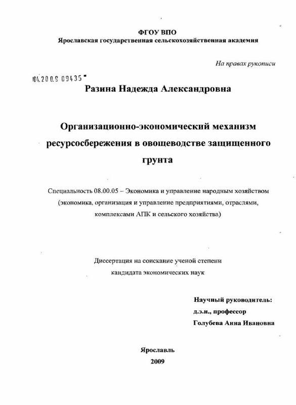Титульный лист Организационно-экономический механизм ресурсосбережения в овощеводстве защищенного грунта