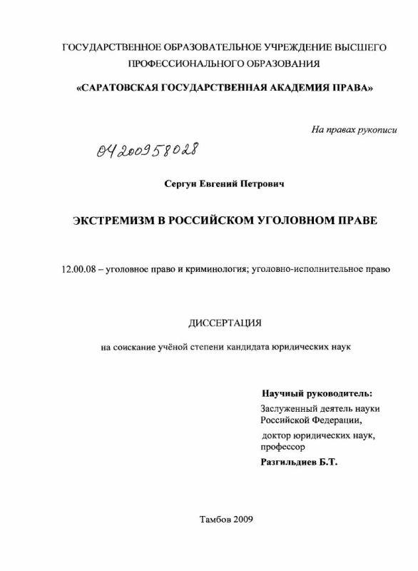Титульный лист Экстремизм в российском уголовном праве
