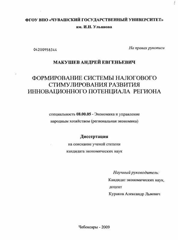 Титульный лист Формирование системы налогового стимулирования развития инновационного потенциала региона