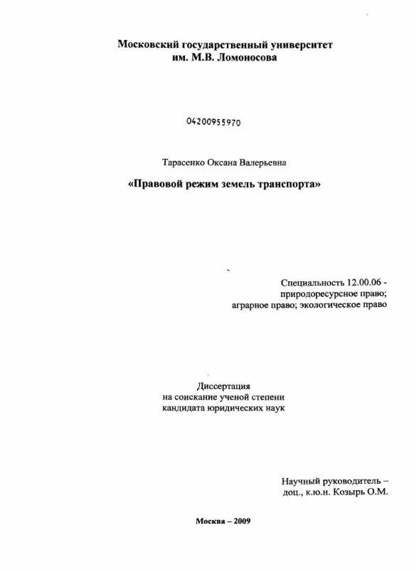 Титульный лист Правовой режим земель транспорта
