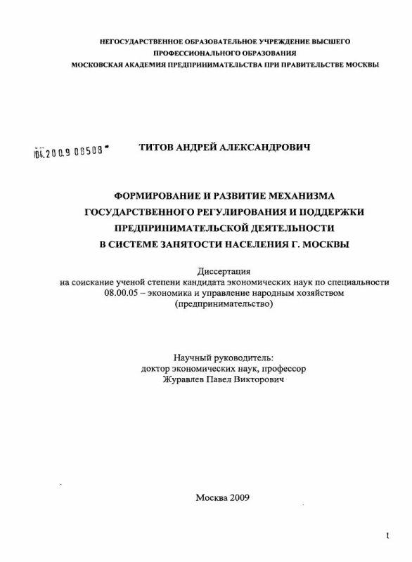 Титульный лист Формирование и развитие механизма государственного регулирования и поддержки предпринимательской деятельности в системе занятости населения г. Москвы