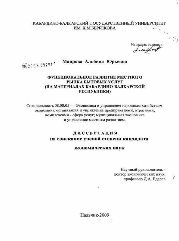 Титульный лист Функциональное развитие местного рынка бытовых услуг : на материалах Кабардино-Балкарской Республики