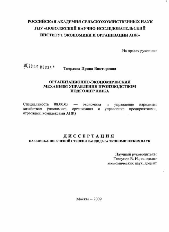 Титульный лист Организационно-экономический механизм управления производством подсолнечника