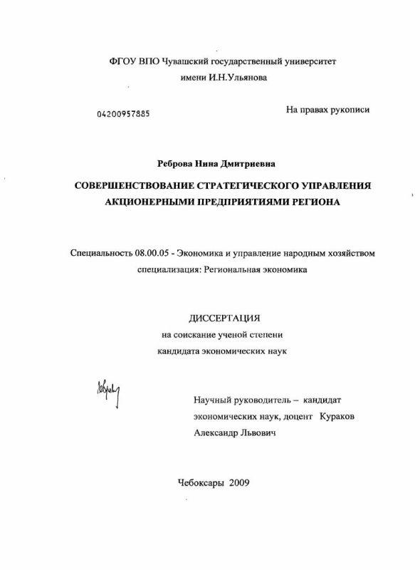 Титульный лист Совершенствование стратегического управления акционерными предприятиями региона