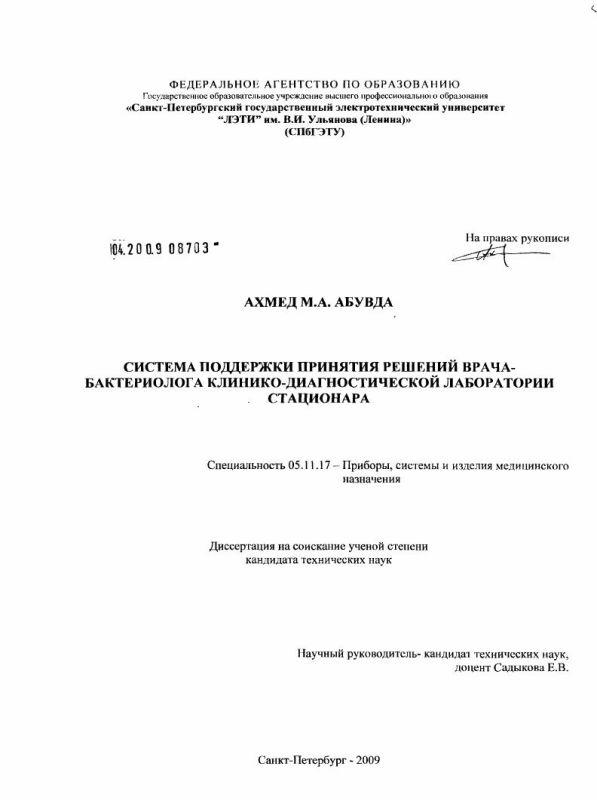 Титульный лист Система поддержки принятия решений врача - бактериолога клинико-диагностической лаборатории стационара