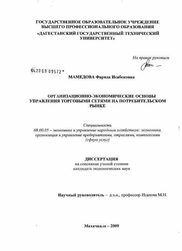 Титульный лист Организационно-экономические основы управления торговыми сетями на потребительском рынке