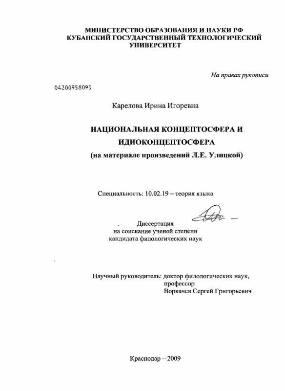 Титульный лист Национальная концептосфера и идиоконцептосфера : на материале произведений Л.Е. Улицкой