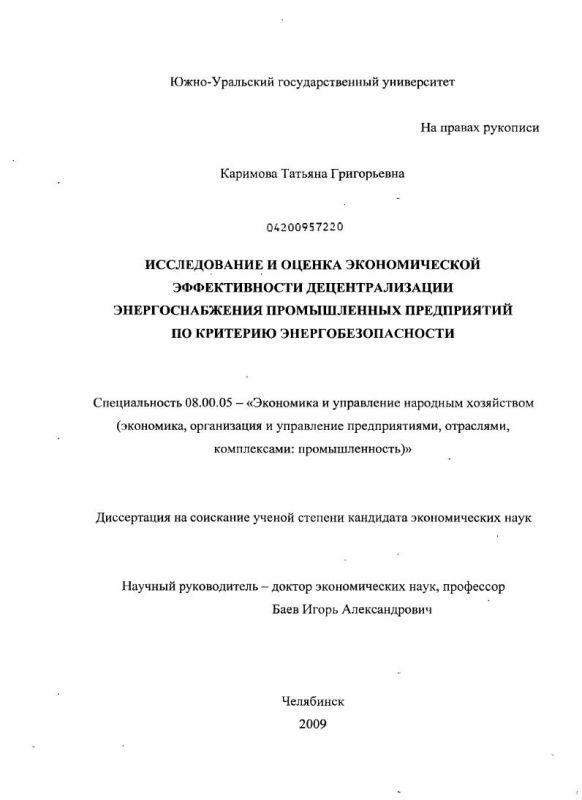 Титульный лист Исследование и оценка экономической эффективности децентрализации энергоснабжения промышленных предприятий по критерию энергобезопасности