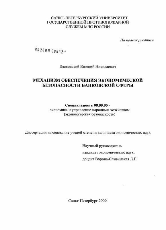 Титульный лист Механизм обеспечения экономической безопасности банковской сферы