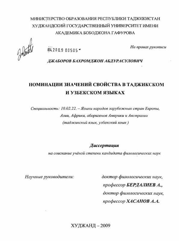 Титульный лист Номинации значений свойства в таджикском и узбекском языках