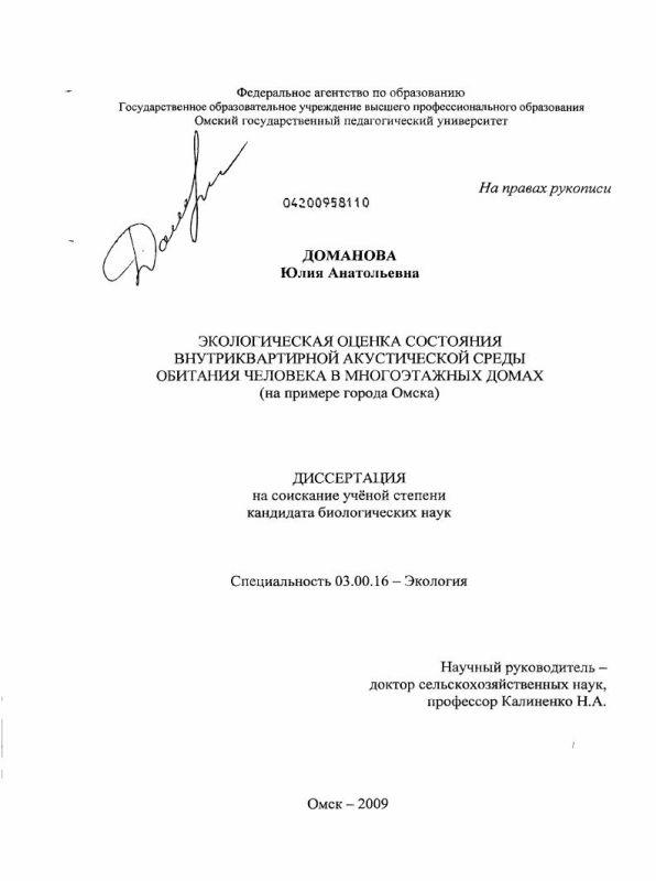 Титульный лист Экологическая оценка состояния внутриквартирной акустической среды обитания человека в многоэтажных домах : на примере г. Омска