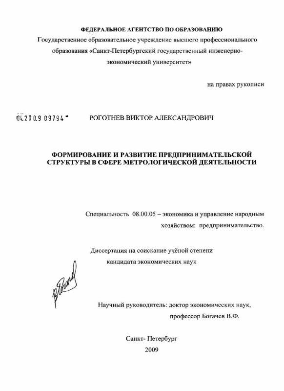 Титульный лист Формирование и развитие предпринимательской структуры в сфере метрологической деятельности
