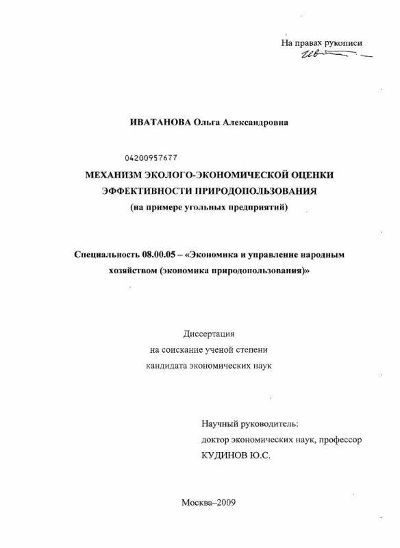 Титульный лист Механизм эколого-экономической оценки эффективности природопользования : на примере угольных предприятий