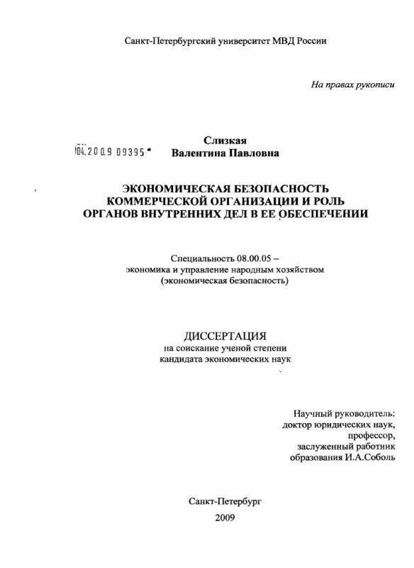 Титульный лист Экономическая безопасность коммерческой организации и роль органов внутренних дел в ее обеспечении