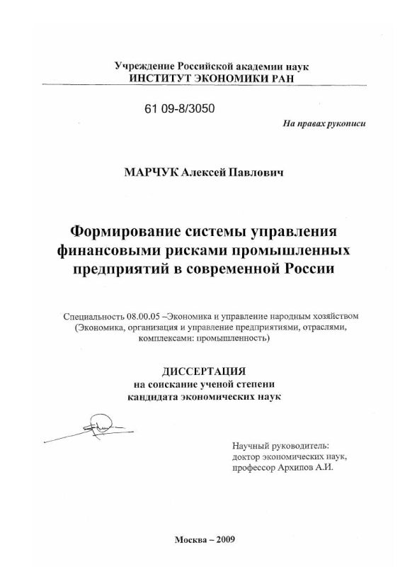 Титульный лист Формирование системы управления финансовыми рисками промышленных предприятий в современной России