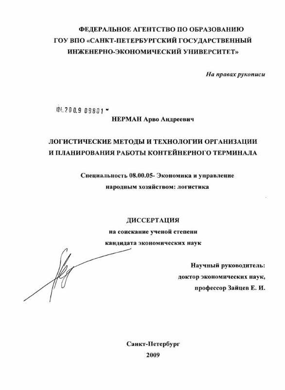 Титульный лист Логистические методы и технологии организации и планирования работы контейнерного терминала