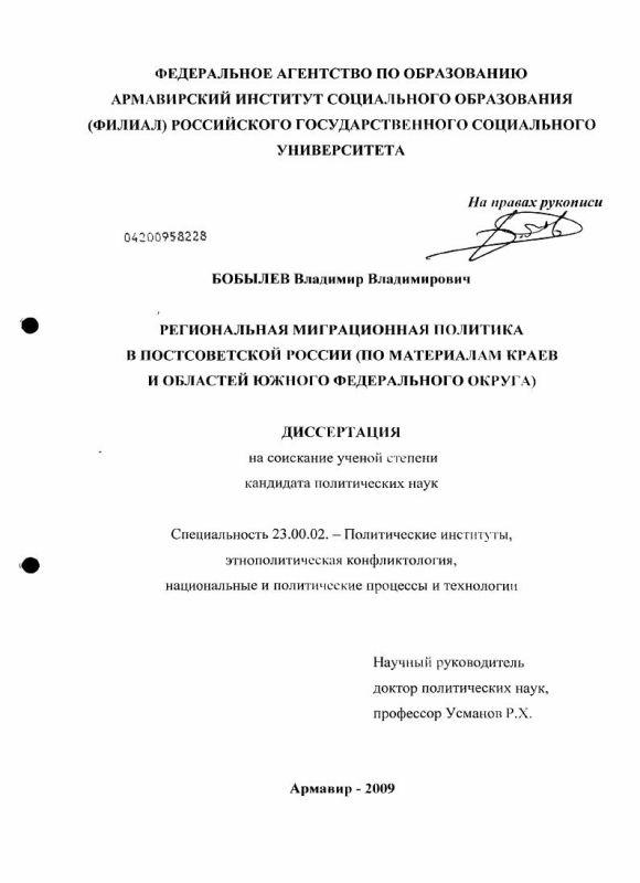 Титульный лист Региональная миграционная политика в постсоветской России : по материалам краев и областей Южного федерального округа