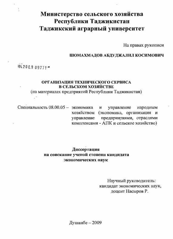 Титульный лист Организация технического сервиса в сельском хозяйстве : на материалах предприятий Республики Таджикистан