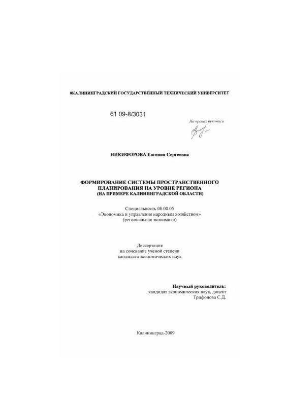 Титульный лист Формирование системы пространственного планирования на уровне региона : на примере Калининградской области