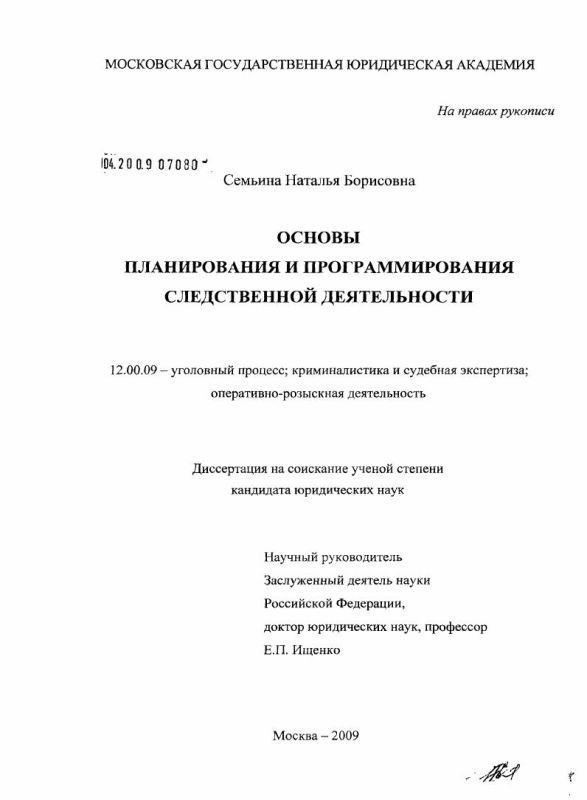 Титульный лист Основы планирования и программирования следственной деятельности